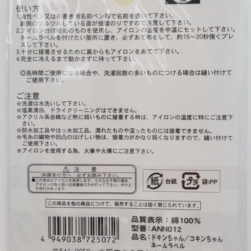 アンパンマンネームラベル ドキンちゃん/コキンちゃん ネームラベル 3枚入
