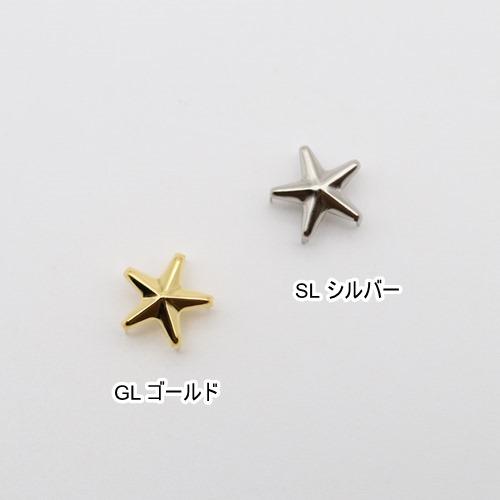 スタッズ 星(8mm)16個入