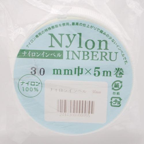 ナイロンインベル【30mm幅】5m