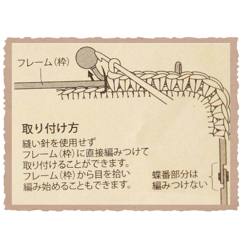 編みつける口金(24cm)アンティーク