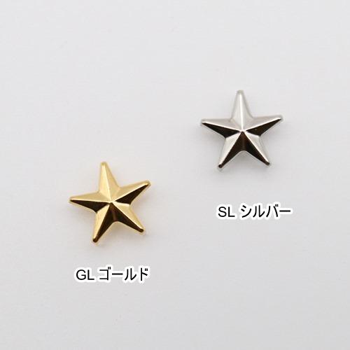スタッズ 星(14mm)9個入