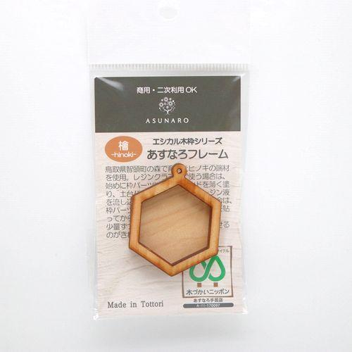 ウッドフレーム(六角形M) カン付き