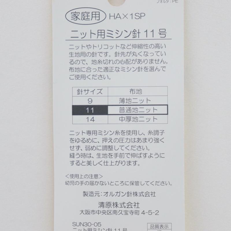 家庭用 普通地ニット用ミシン針11号(5本入)
