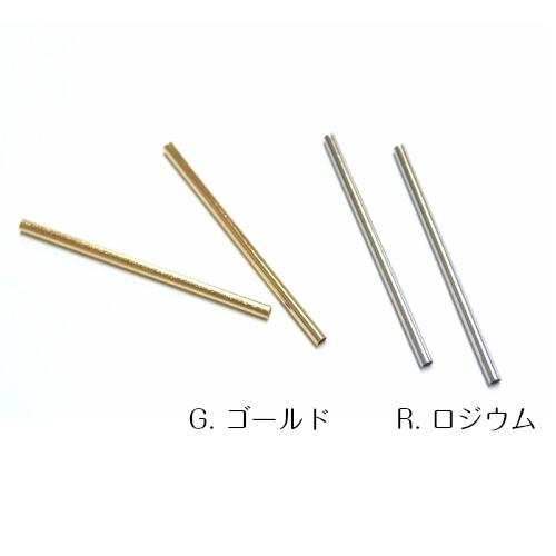丸パイプ【4cm】2個入