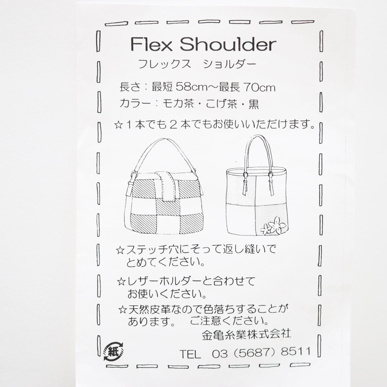 フレックスショルダー 1本入