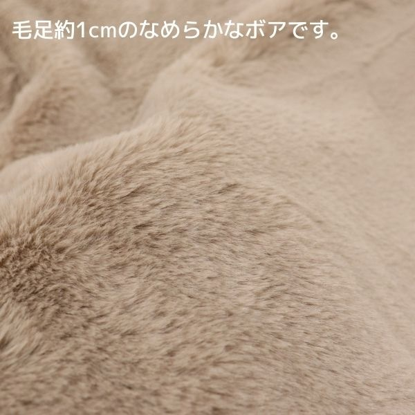 生地 スーパーラビットボア 【1mカットクロス】ダスティカラー