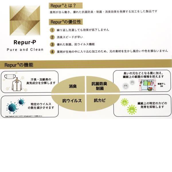 【制菌・消臭加工】Repur-P(レピュール)ダブルガーゼ【50cmカットクロス】