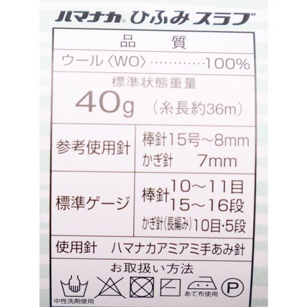 【会員様限定20%OFF(10/31まで)】ハマナカ ひふみスラブ