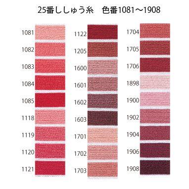 オリムパス25番刺繍糸 【赤系】(No.1)