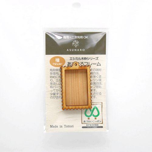 ウッドフレーム(切手M) カン付き