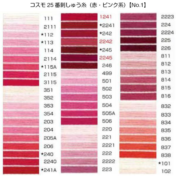 コスモ25番刺繍糸【赤・ピンク系】(No.1)