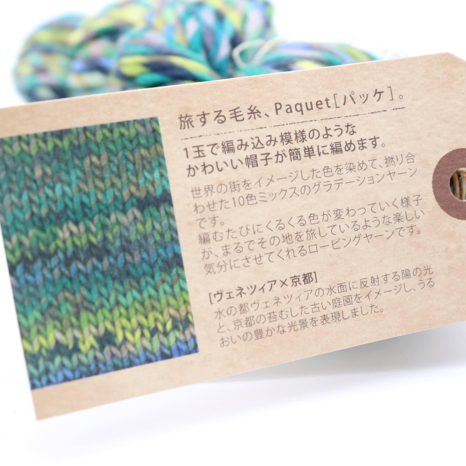 【81%OFF】ハマナカ パッケ Paquet