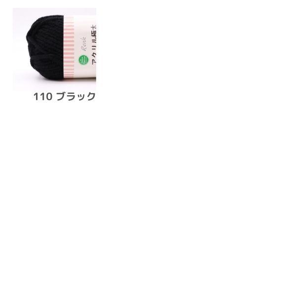 Renk レンク アクリル(極太)
