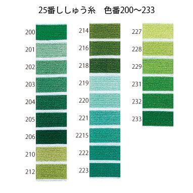 オリムパス25番刺繍糸 【緑系】