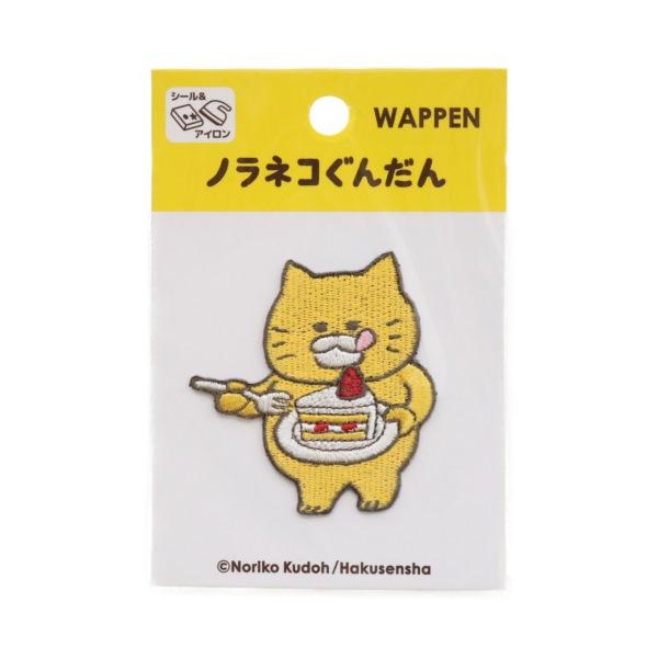 ノラネコぐんだん ワッペン ショートケーキ NGW-01
