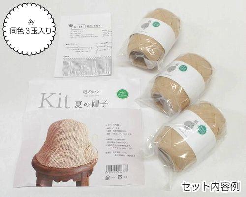 ドリームオリジナル 紙のいと 夏の帽子Kit(糸3玉入り)