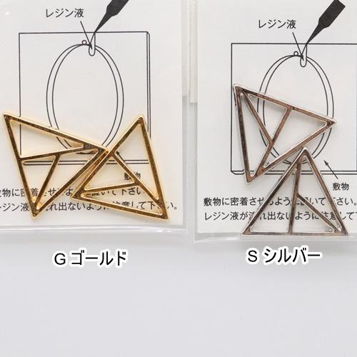 レジンチャーム(三角)
