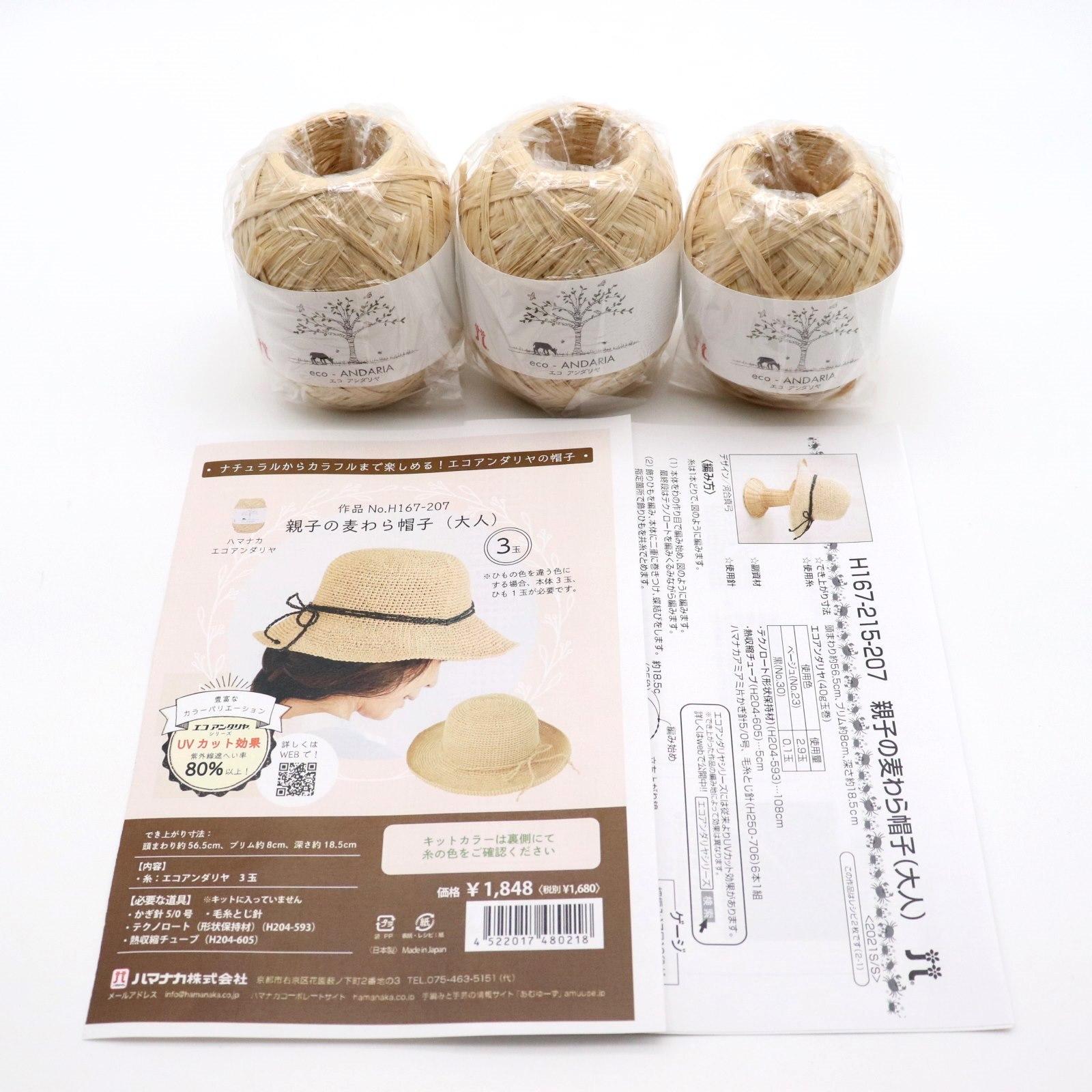 ハマナカ エコアンダリヤ 親子の麦わら帽子キット(大人)H167-207