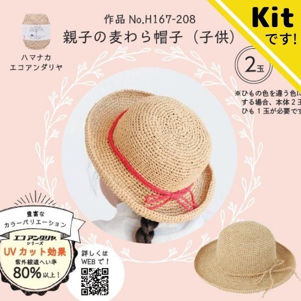 ハマナカ エコアンダリヤ 親子の麦わら帽子キット(子供)H167-208