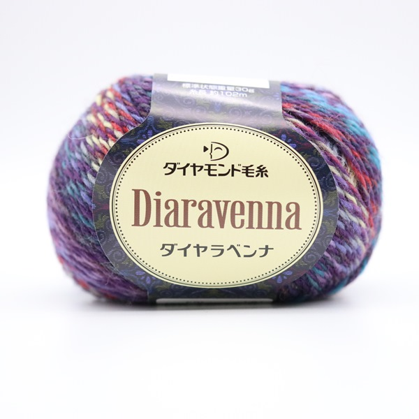【会員様限定20%OFF(10/31まで)】ダイヤモンド毛糸 Diaravenna ダイヤラベンナ