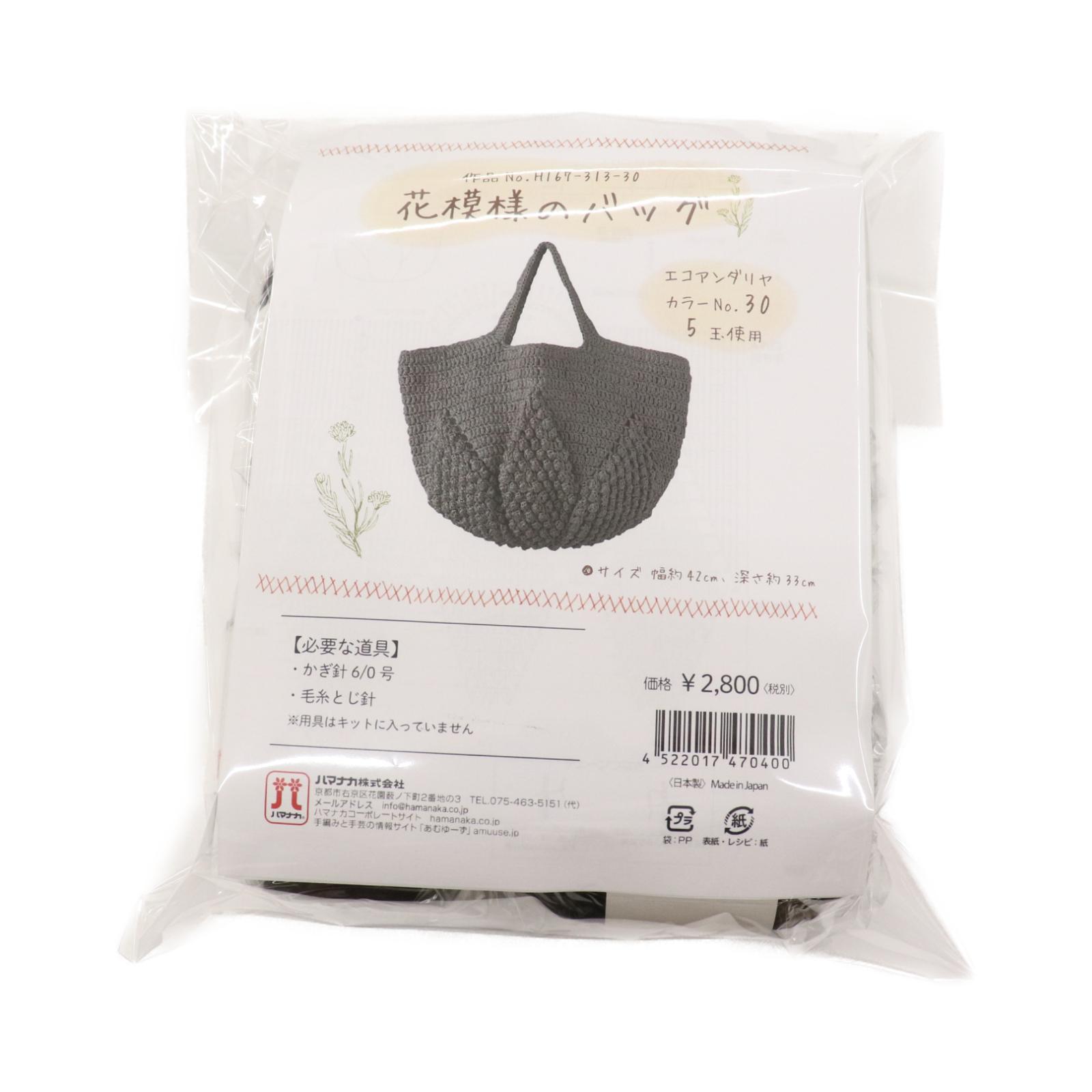 ハマナカ エコアンダリヤ 花模様のバッグキットH167-313