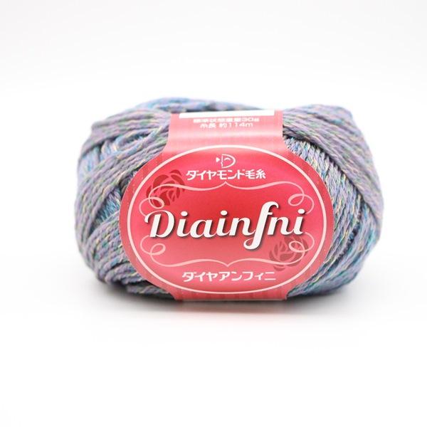 【会員様限定20%OFF(10/31まで)】ダイヤモンド毛糸 Diainfni ダイヤアンフィニ