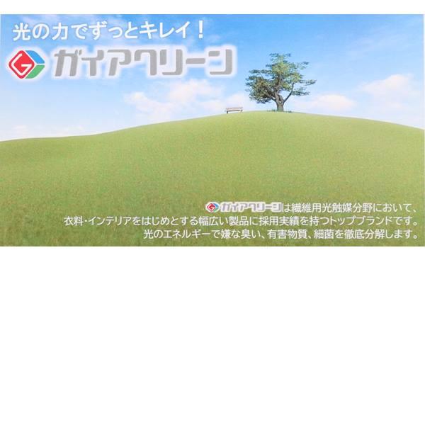 ガイアクリーン【光触媒加工】オックス生地 1mカットクロス