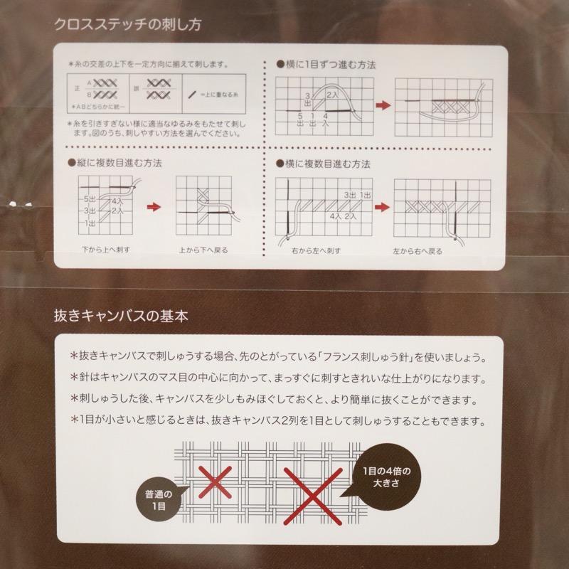 コスモ 抜きキャンバス No.548 48目/10cm