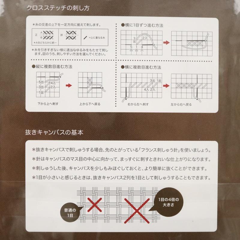 コスモ 抜きキャンバス No.560 60目/10cm