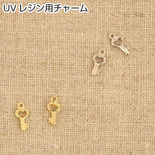 UVレジン用チャーム(カギ2個入)