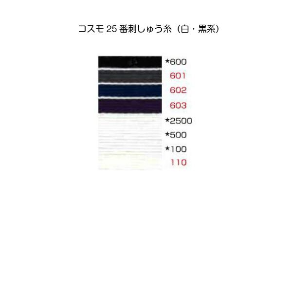 コスモ25番刺繍糸【白・黒系】