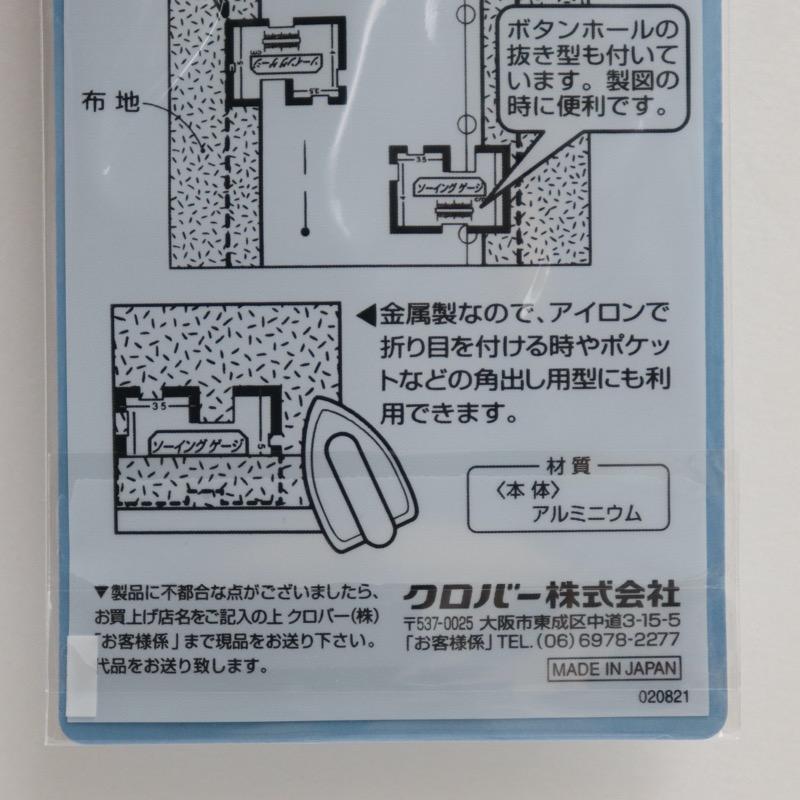 ソーイングゲージ(1〜5cm) 金属プレート