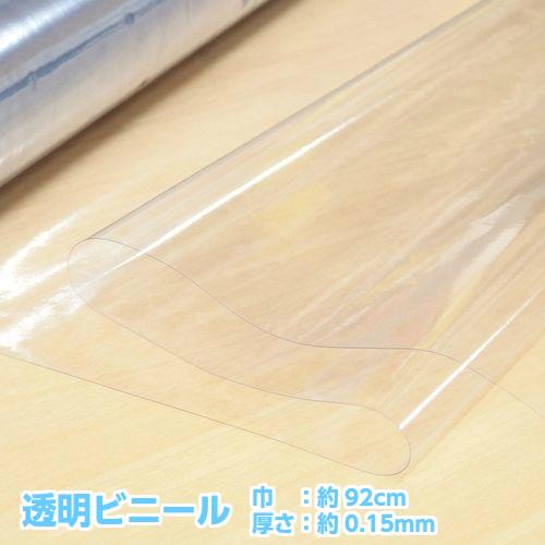 ビニール生地 9115(厚さ0.15mm)(50cm単位)