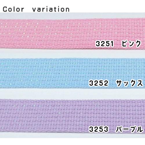 スィートラメテープ(25mm幅)(50cm単位)