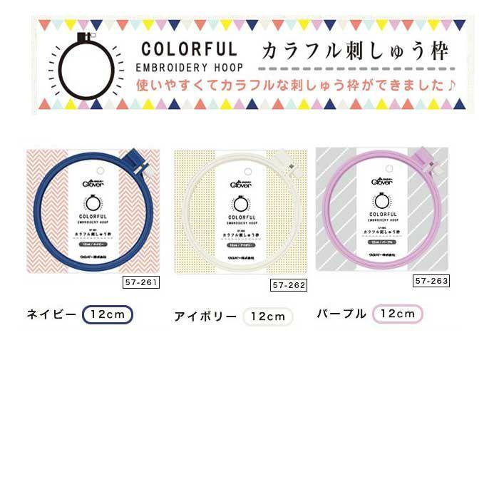 カラフル刺しゅう枠【12cm】