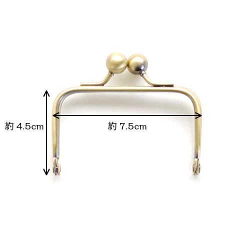 編みつける口金(7.5cm)