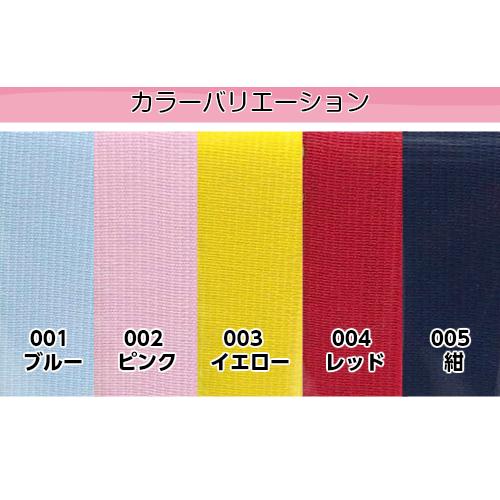 カラー織りゴム 75cm (25mm幅)