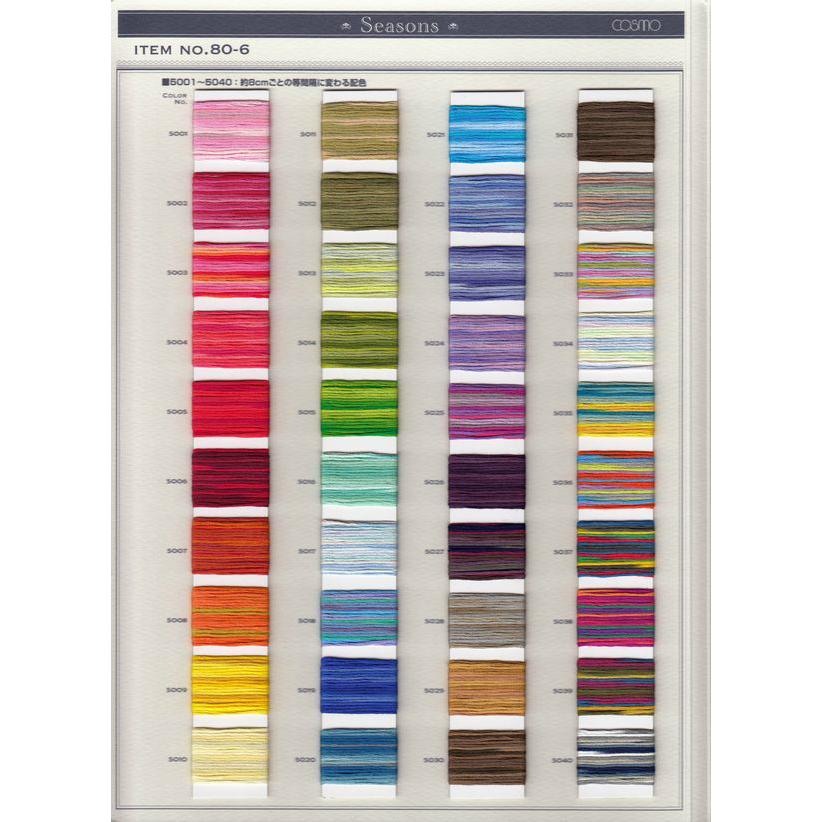 コスモ 25番刺繍糸【Seasons5000番】