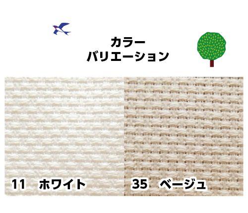 【1100】コスモ 刺しゅう布(インディアンクロス)(50cm単位)