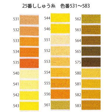 オリムパス25番刺繍糸 【黄系】