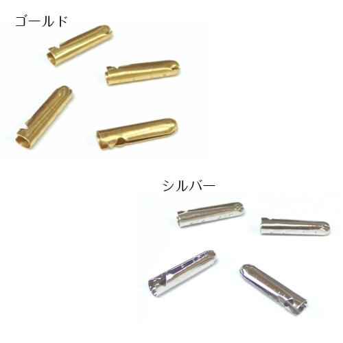 紐先管【22mm】
