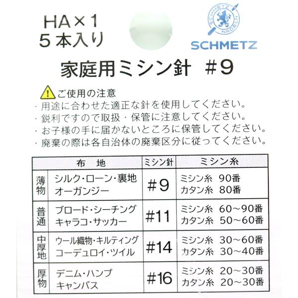 SCHMETZ シュメッツ 家庭用ミシン針 UNIVERSAL ユニバーサル(万能タイプ) HA×1 #9 薄地用 5本入