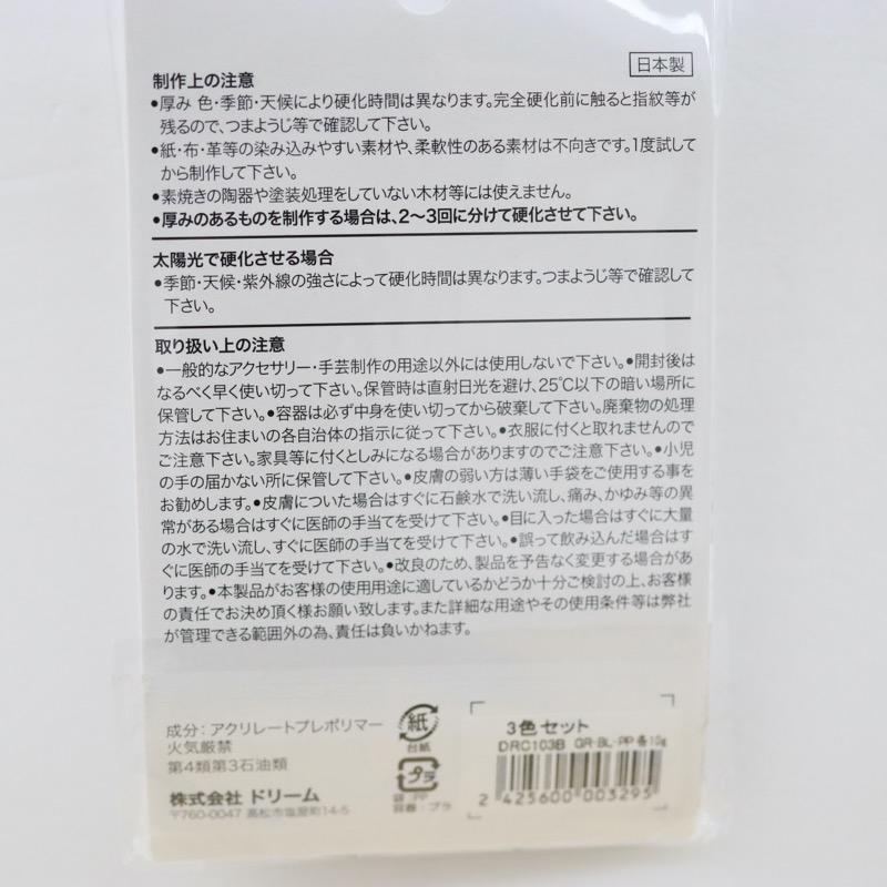 カラーレジン 10g 3色セット