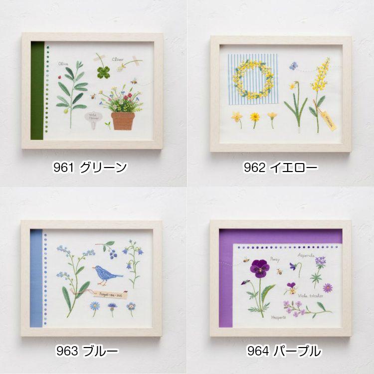 青木和子カラーコレクション