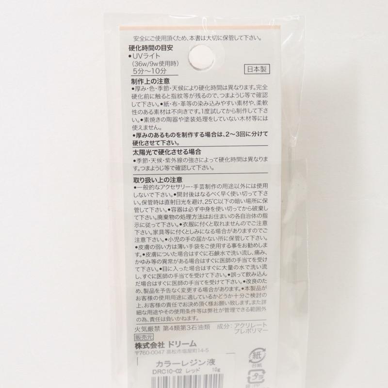 カラーレジン液 10g レッド