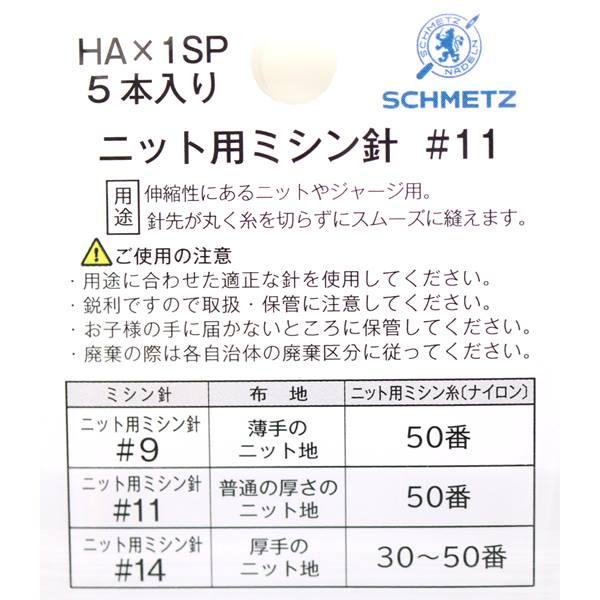 SCHMETZ シュメッツ 家庭用ミシン針 HA×1SP #11 ニット普通地用 5本入