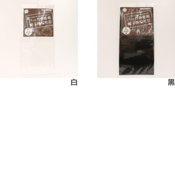 バッグ用底板 帽子用保形芯 厚さ1mm 25×50cm