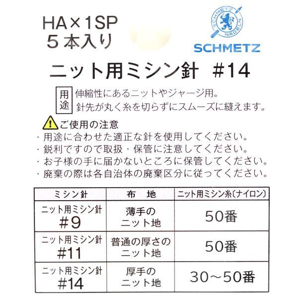 SCHMETZ シュメッツ 家庭用ミシン針 HA×1SP #14 ニット中厚地用 5本入