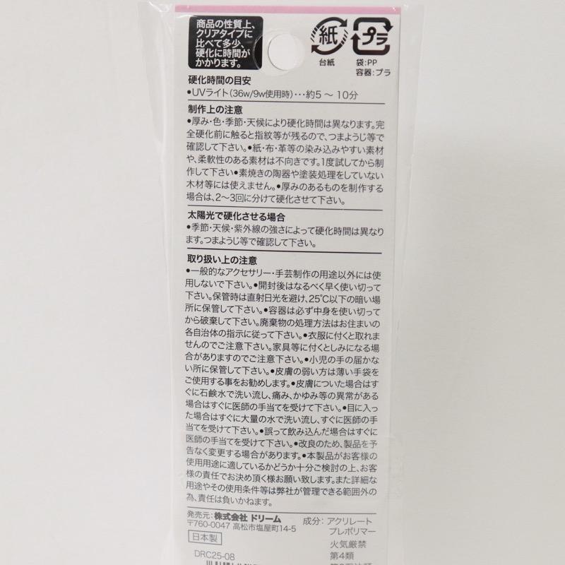 カラーレジン 25g