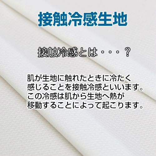 接触冷感ニット無地 白【1mカットクロス】